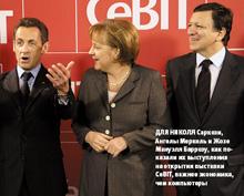 Для Николя Саркози, Ангелы Меркель и Жозе Мануэля Баррозу, как показали их выступления на открытии выставки CeBIT, важнее экономика, чем компьютеры