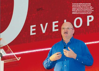 В начале февраля вМоскве прошел форум разработчиков Oracle Develop, на котором спленарным докладом выступил Ларри Кейбл, архитектор направления WebLogic Server иJava-технологий вдепартаменте проектов Fusion Middleware корпорации Oracle