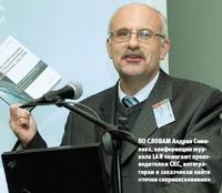 По словам Андрея Семенова, конференции журнала LAN помогают производителям СКС, интеграторам изаказчикам найти «точки соприкосновения»