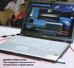 Дизайн Toshiba Satellite