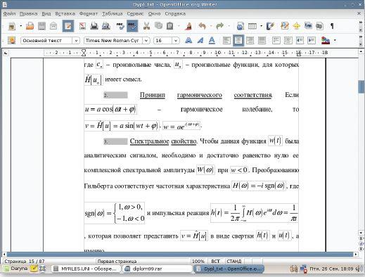 OpenOffice уверенно справляется даже со сложным форматированием документов MS Word