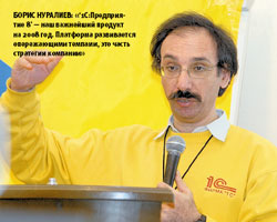 Борис Нуралиев: «'1С:Предприя?тие8'— наш важнейший продукт на2008 год. Платформа развивается опережающими темпами, это часть стратегии компании»