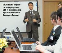 Оуэн Кемп надеется, что программа GET-IT внесет вклад в развитие малого бизнеса в России