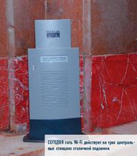 Сегодня сеть Wi-Fi действует на трех центральных станциях столичной подземки