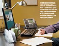 Унифицированные коммуникации отражают появление голосовых приложений, видео, унаследованных иWeb-приложений вкорпоративной сети передачи данных