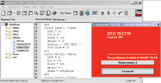 Restorator 2007: результат работы над программой RichEdit.exe