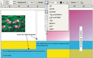 Полный набор инструментов для работы с таблицами — в них можно вставлять растровую графику; ячейки объединяются по вертикали и горизонтали (голубой цвет); активная часть таблицы отображается тёмно-синей штриховкой