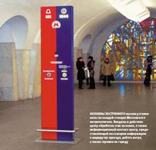 колонны экстренного вызова установлены на каждой станции Московского метрополитена. Введены вдействие центр обработки этих вызовов, атакже информационный контакт-центр, предоставляющий пассажирам информацию омаршрутах проезда, работе метро, атакже справки по городу