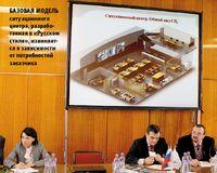 Базовая модель ситуационного центра, разработанная в «Русском стиле», изменяется в зависимости от потребностей заказчика