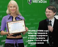 Татьяна Ступина впрошлом году говорила по телефону всреднем по 6часов и24 минуты вдень— иэто не считая входящих звонков