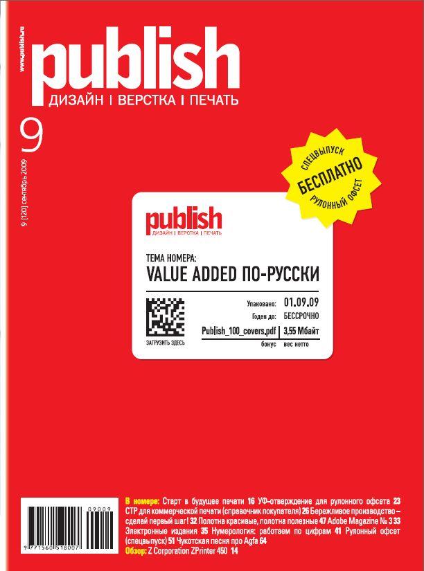 Журнал Publish выпуск 09, 2009