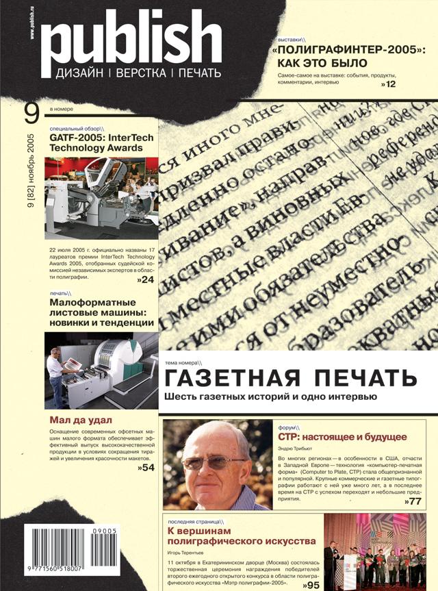 Журнал Publish выпуск 09, 2005