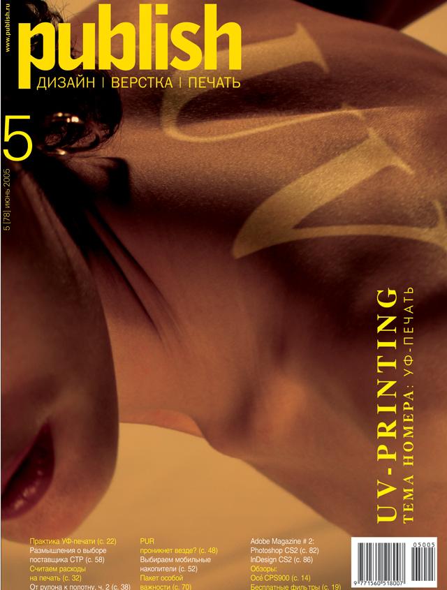 Журнал Publish выпуск 05, 2005