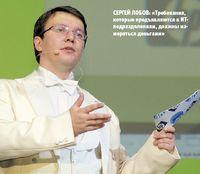 Сергей Лобов: «Требования, которые предъявляются кИТ- подразделениям, должны измеряться деньгами»