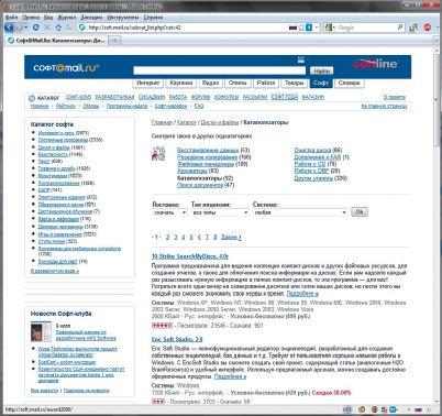 Soft@Mail.ru обладает крупным каталогом и большим количеством дополнительных сервисов