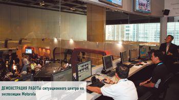 Демонстрация работы ситуационного центра на экспозиции Motorola