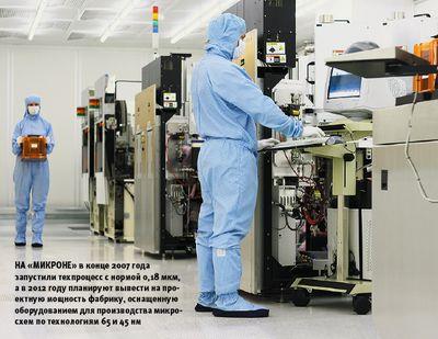 На «Микроне» вконце 2007 года запустили техпроцесс снормой 0,18 мкм, ав 2012 году планируют вывести на проектную мощность фабрику, оснащенную оборудованием для производства микросхем по технологиям 65 и45 нм