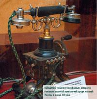 Обладание таким вот телефонным аппаратом считалось высокой привелегией среди жителей Москвы в конце XIX века