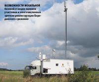 Возможности мобильной базовой станции оценили участники и многочисленные зрители реконструкции Бородинского сражения