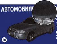 Эффект дробления на капоте автомобиля. Печатные формы 1,7 мм, монтажная лента (0,38 мм) на вспененной основе средней жёсткости, со слабой адгезией к форме и сильной — к формному цилиндру. Плотность заполнения на этикетке в области капота изображённой машины 38%