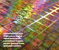 Одновременное ускорение работы компьютерной микросхемы иуменьшение ее размеров дает большой скачок производительности