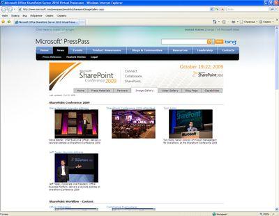 SharePoint Server 2010 предлагает средства для организации совместной работы и управления информацией, включая поиск и бизнес-аналитику