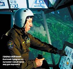 Генерал-лейтенант Анатолий Сурцуков испытывает новый тренажер для вертолета