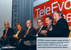 стечение экспертов мирового уровня во главе с Китом Уиллетсом (справа) не позволило получить ответа на вопрос, почему инвесторы не верят в перспективы развития операторского бизнеса