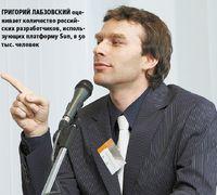Григорий Лабзовский оценивает количество российских разработчиков, использующих платформу Sun, в 50 тыс. человек
