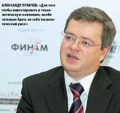 Александр Лупачев: «Для того чтобы инвестировать втехнологическую компанию, необязательно брать на себя технологический риск»