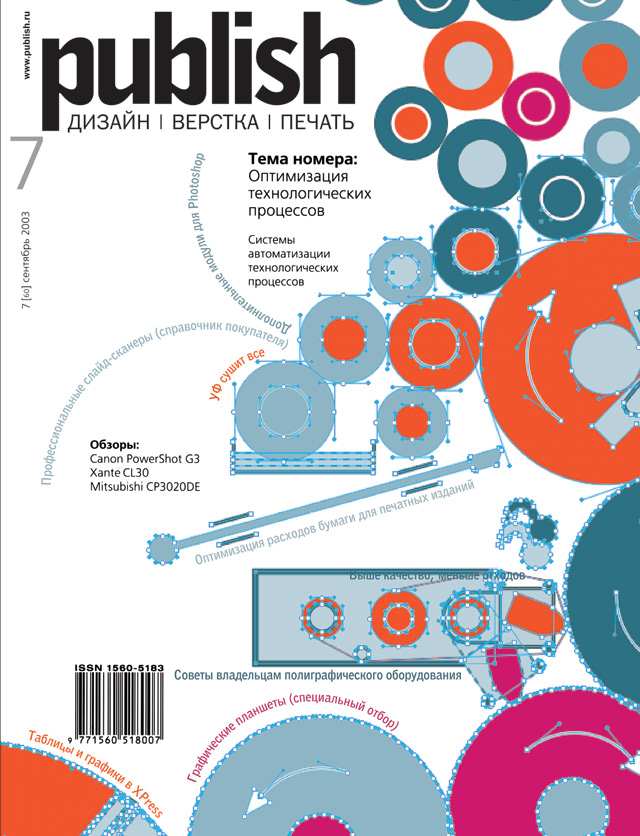 Журнал Publish выпуск 07, 2003