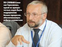По словам Алексея Герасимова, одной из приоритетных задач было поддержание бизнес-процессов, обеспечивающих работу с клиентами