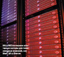 Dell уже поставляла кластерные системы для таких западных компаний, как Shell, BP и Chevron