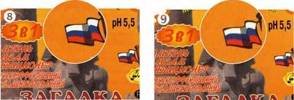 Слева — эффект дробления в правой части этикетки при стандартной настройке: минимальном давлении между цилиндрами печатной секции (дуктором и анилоксом, ракелем и анилоксом, анилоксом и формным цилиндром, формным и печатным цилиндрами). Справа — увеличение давления между анилоксом и формным цилиндром решает проблему