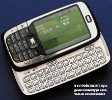 Вустройстве HTC S710 даже клавиатура изначально локализована
