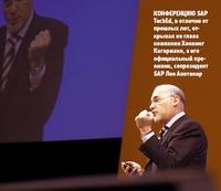 Конференцию SAP TechEd, вотличие от прошлых лет, открывал не глава компании Хеннинг Кагерманн, аего официальный преемник, сопрезидент SAP Лео Апотекер