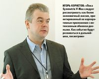 Игорь Корнетов: «Пока Symmetrix V-Max следует рассматривать как более экономичный массив, ориентированный на корпоративные приложения с интенсивным обменом данными. Как события будут развиваться в дальнейшем, посмотрим»
