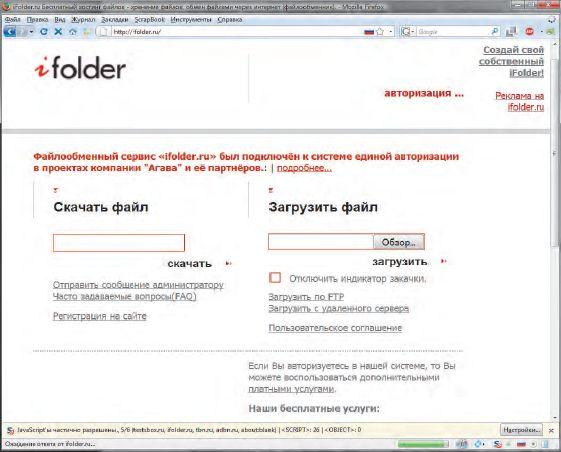 Ifolder ru бесплатный хостинг сделать свой детский сайт