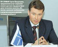 По словам Сергея Приданцева, продвижение услуг широкополосного доступа под двумя брендами позволило охватить абонентов с разными требованиями к услугам и разным уровнем платежеспособности