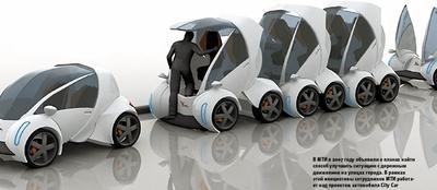 В МТИ в2007 году объявили опланах найти способ улучшить ситуацию сдорожным движением на улицах города. Врамках этой инициативы сотрудников МТИ работает над проектом автомобиля City Car