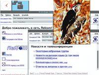 Гипертекстовое представление информации в веб-браузере NCSA Mosaic, «Мой адрес — не дом и не улица…»  (№7/1994, с. 145)