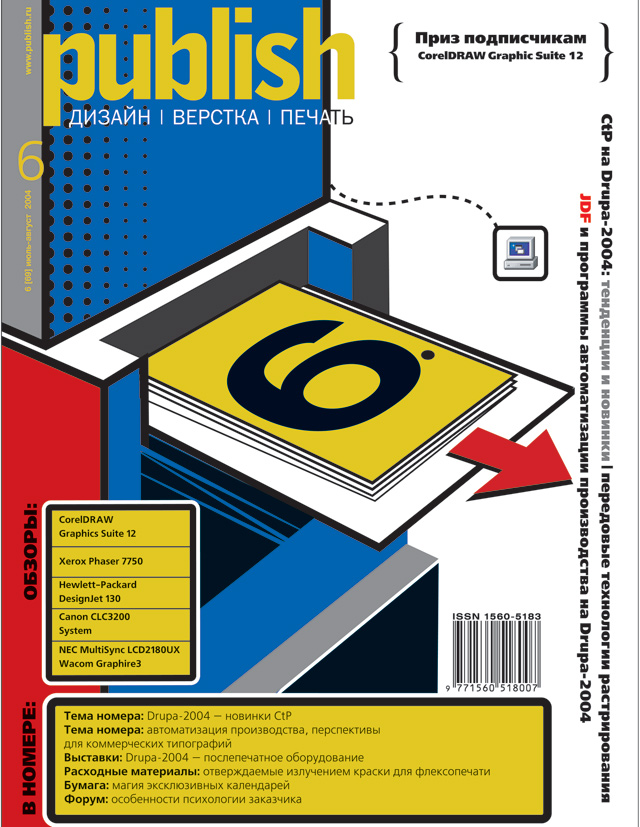 Журнал Publish выпуск 06, 2004