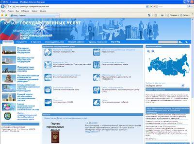 ОГИЦ - государственный портал информационных услуг, предлагаемых населению