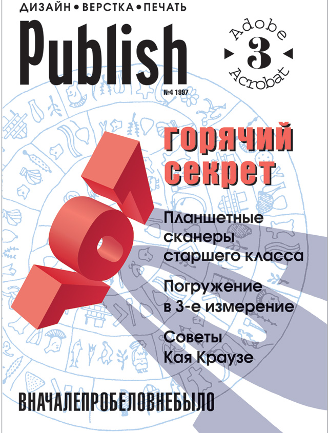 Журнал Publish выпуск 04, 1997