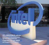Intel обжаловала майское решение антимонопольных органов Еврокомиссии в Европейском суде первой инстанции в Люксембурге