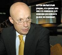 Антон Вильхельм уверен, что кризис планам его компании вотношении российского рынка не помешает