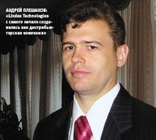 Андрей Плешаков: «Lindex Technologies ссамого начала создавалась как дистрибьюторская компания»