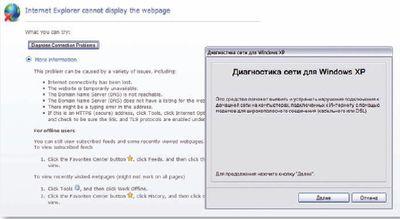 Рис.4.  В неполадках при запуске веб-страниц IE 8 склонен винить подключение к Интернету