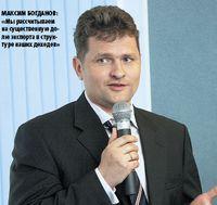 Максим Богданов: «Мы рассчитываем на существенную долю экспорта вструктуре наших доходов»