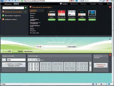 Сервис Netvibes предлагает гибкую настройку внешнего вида страницы, а также массу дополнительных возможностей